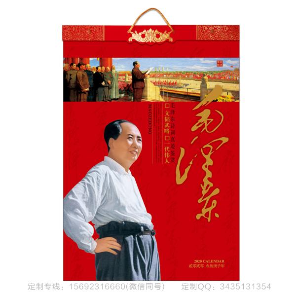 毛泽东挂历