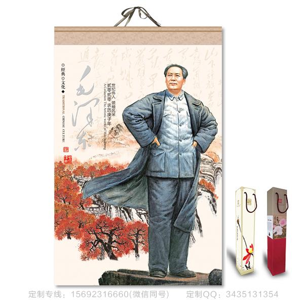 毛泽东宣纸挂历