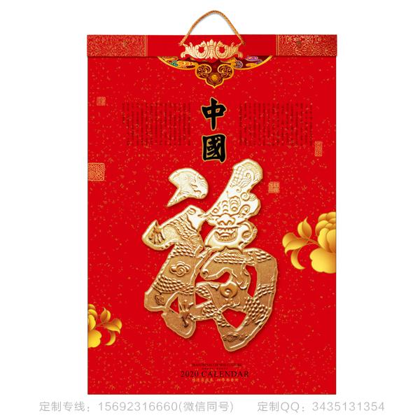 中国福挂历